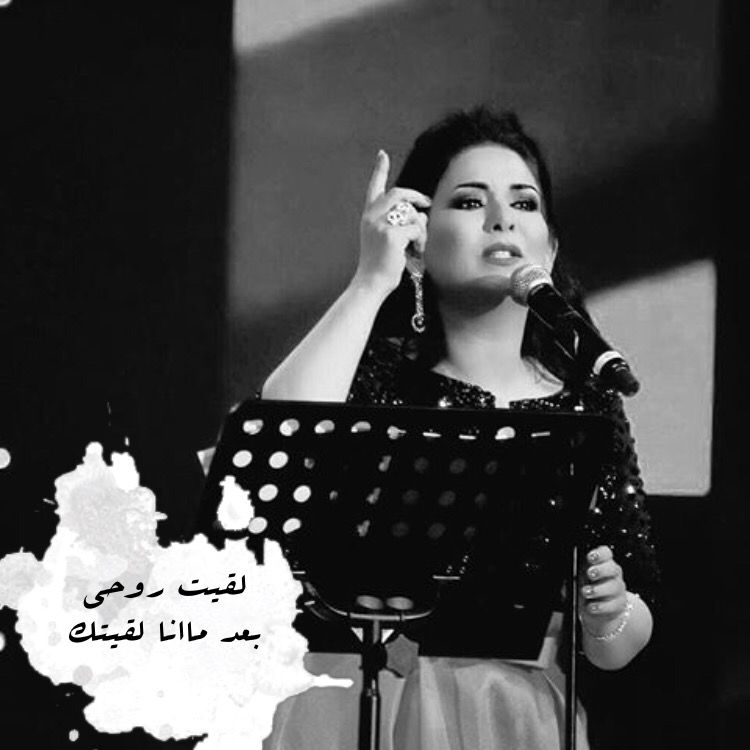 Pin By Bonnie On فنانين Beautiful Arabic Words Girl Photography Poses Church Gifts