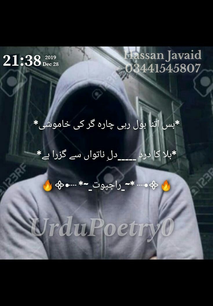Pin on Urdu poetry