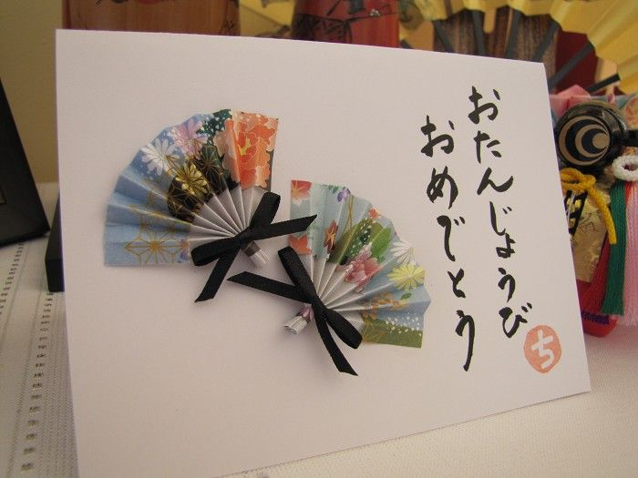 Written Happy Birthday In Japanese By Calligraphy Asian Cards Japanese Christmas Cards Cards Handmade