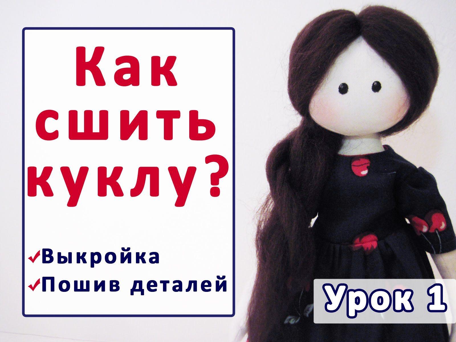 Как сшить куклу схема своими руками