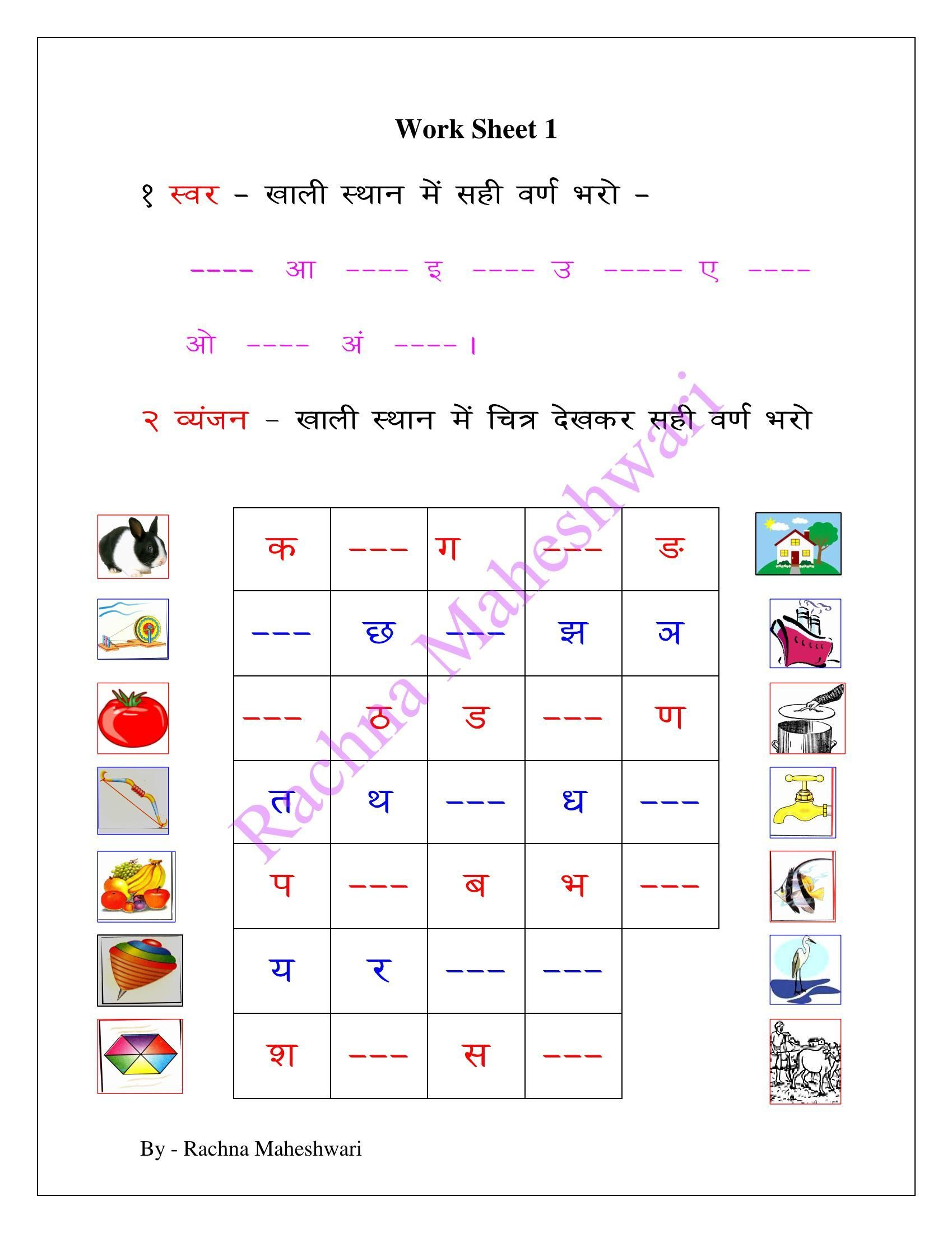 nursery hindi worksheet Google Search Hindi worksheets