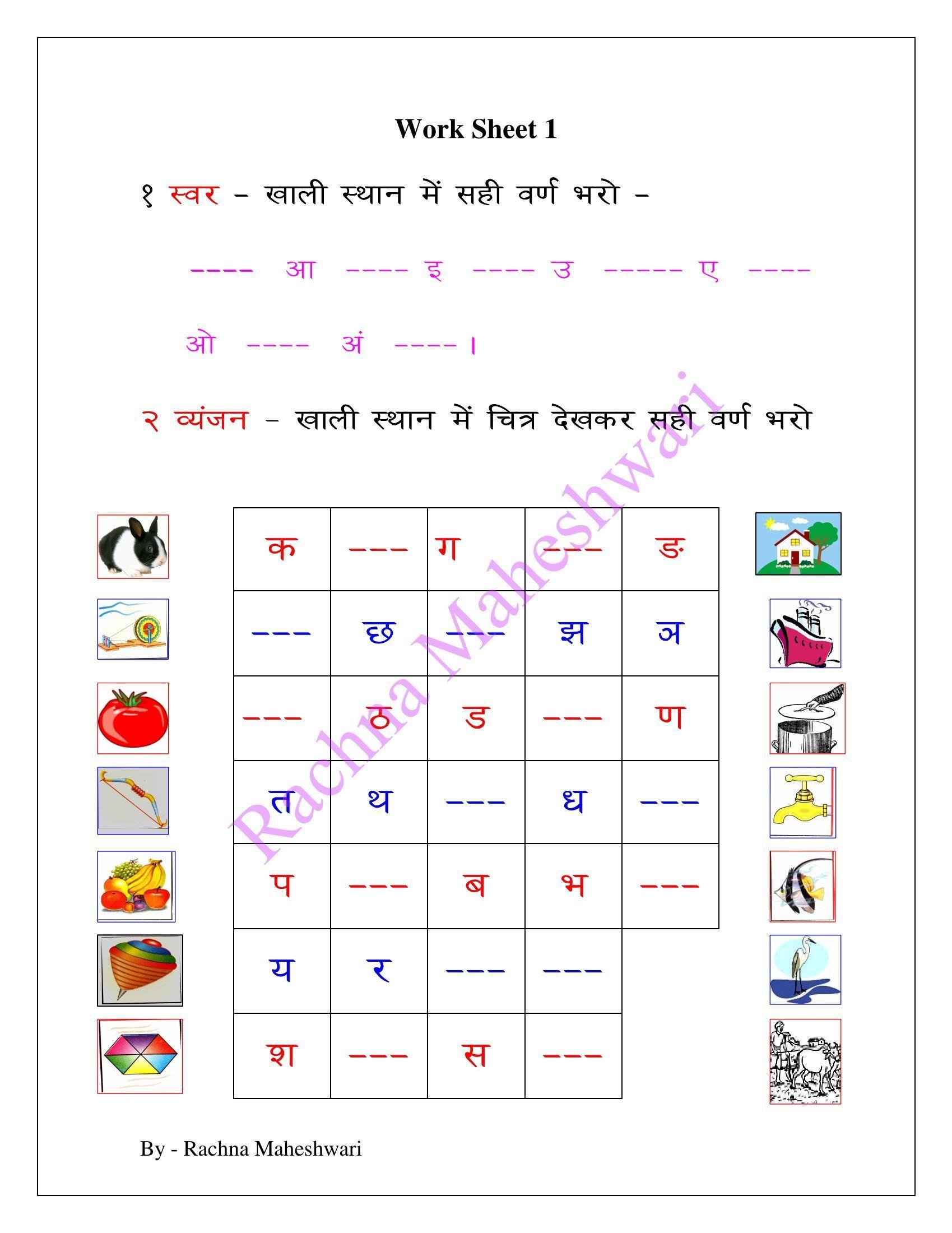 Nursery Hindi Worksheet
