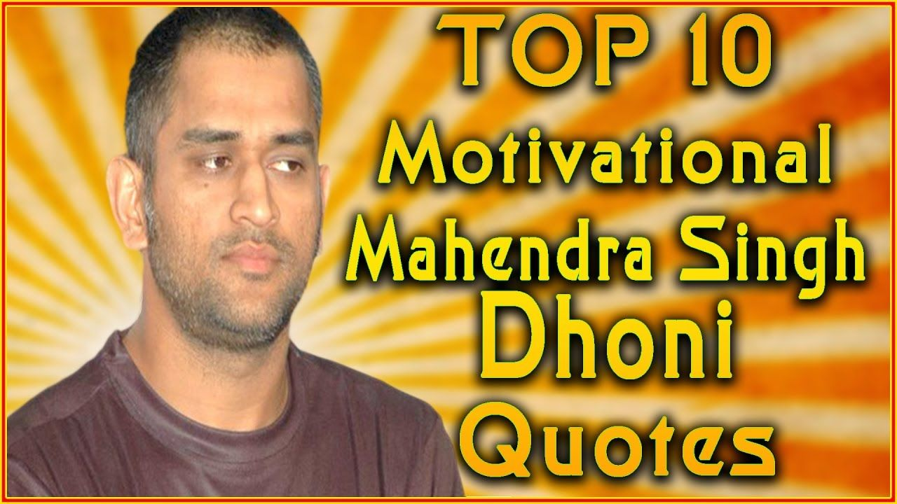 Top 10 Mahendra Singh Dhoni Quotes Inspirational Quotes मह द र स ह Dhoni Quotes Inspirational Quotes Quotes