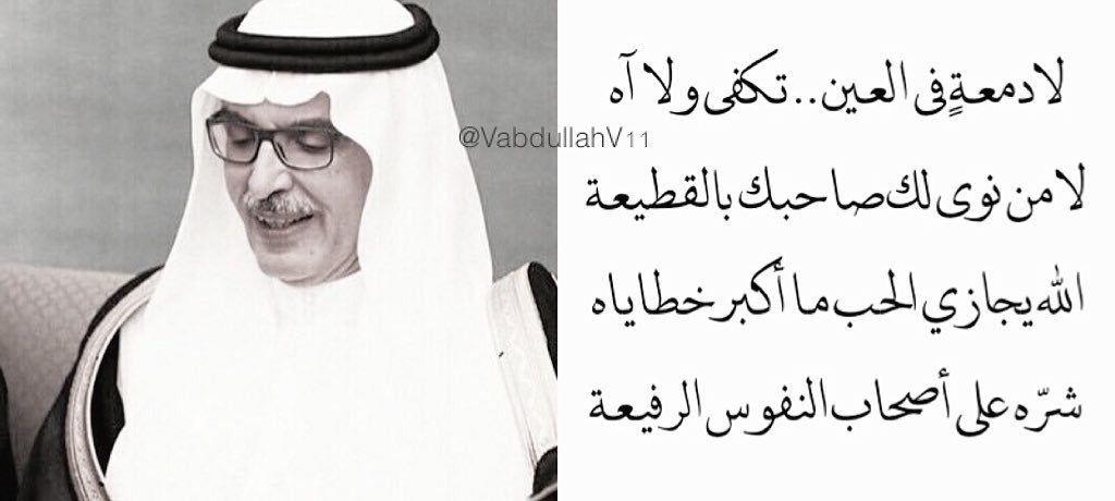 بدر بن عبد المحسن Arabic Quotes Best Quotes Lyric Quotes
