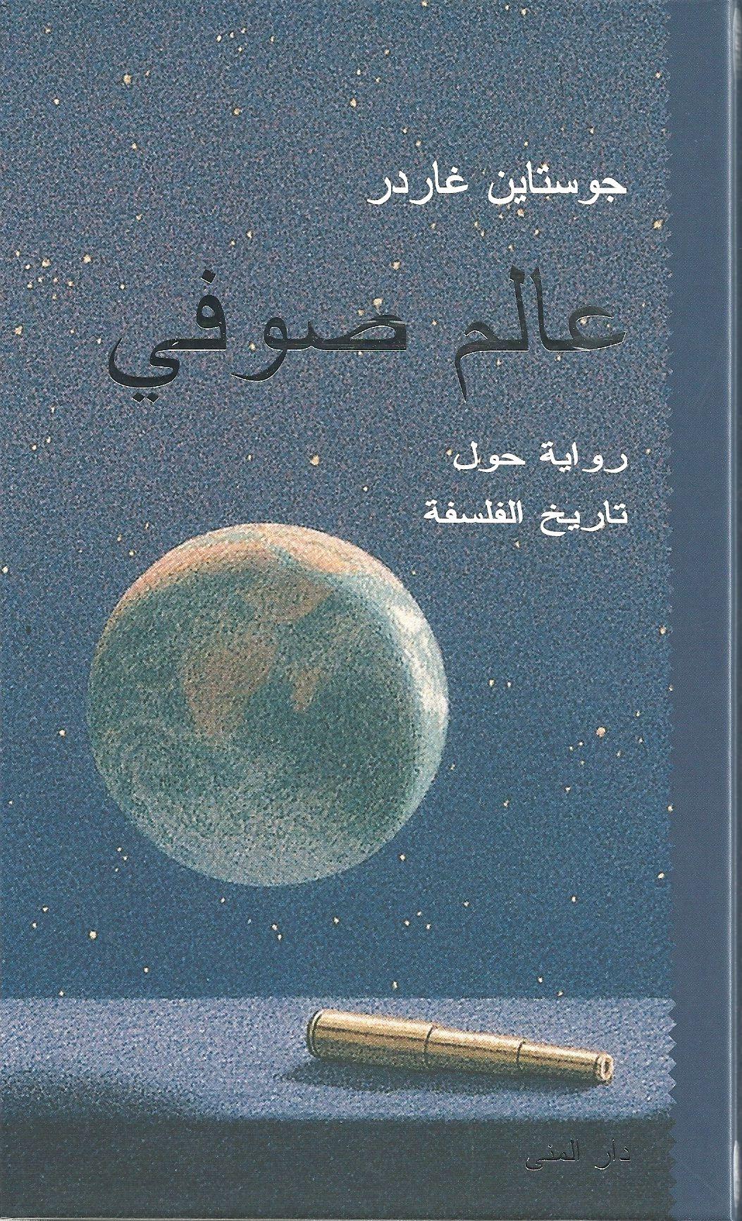 عالم صوفي رواية حول تاريخ الفلسفة Arabic Books Book Lovers Pdf Books