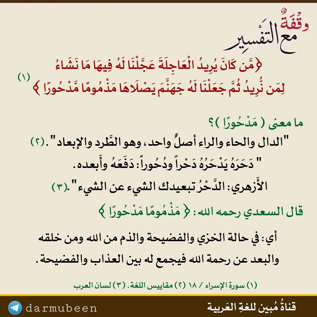 معنى كلمة مدحورا Islamic Information Islam Faith