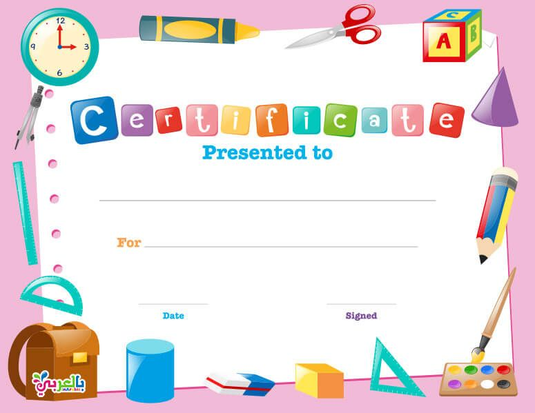 Free Printable Certificate Template For Kids بالعربي نتعلم Free Printable Certificate Templates Printable Certificates Free Printable Certificates