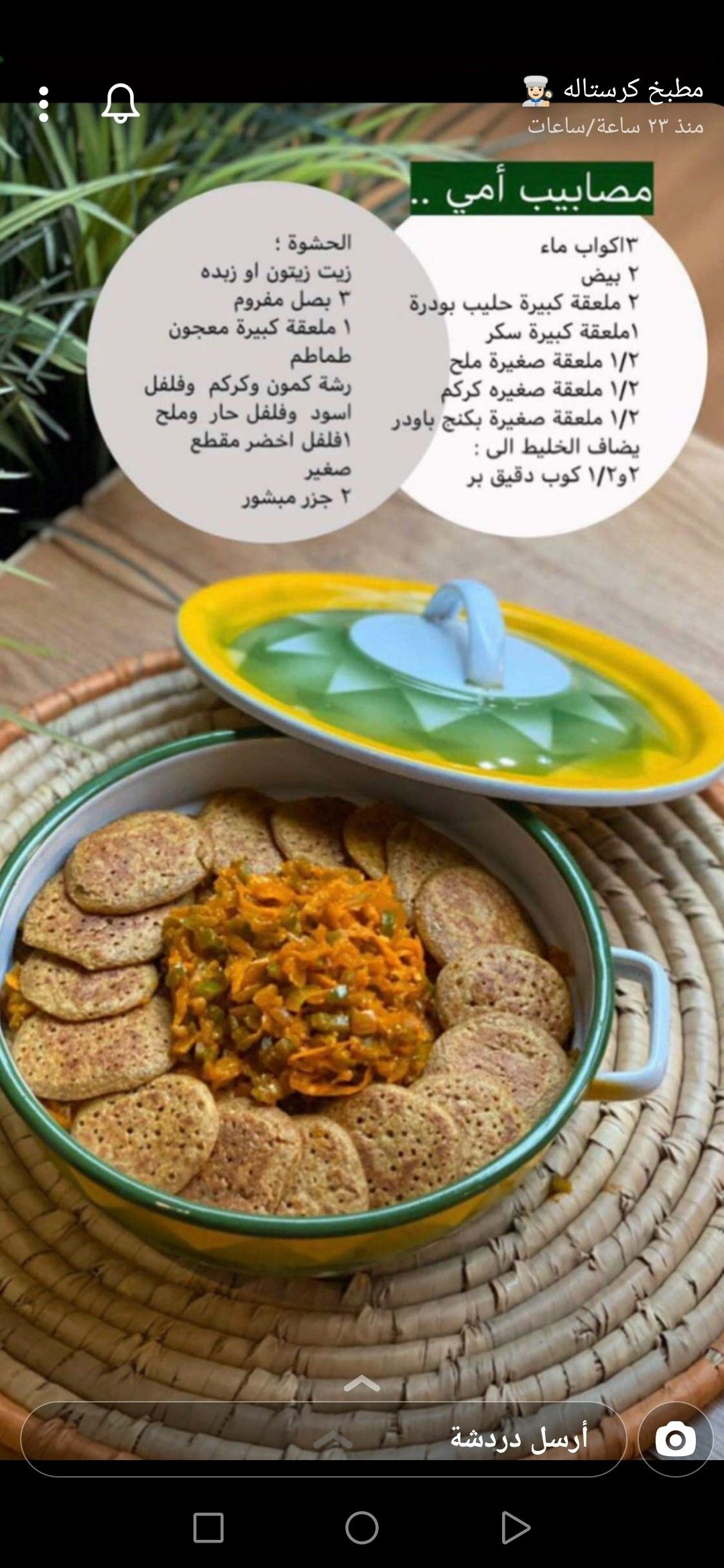 Pin By Lamees Baksh On Food Cooking Light Recipes Arabian Food