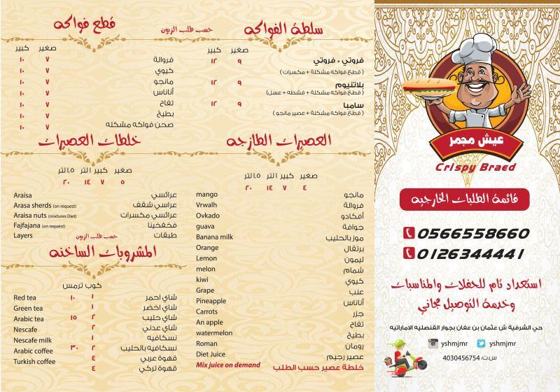 مصمم منيو تصميم منيوهات وقائمة طعام مطعم وجبات ماكولات عيش مجمر في الرياض جدة السعودية Restaurant Menu Design Design Menu Design