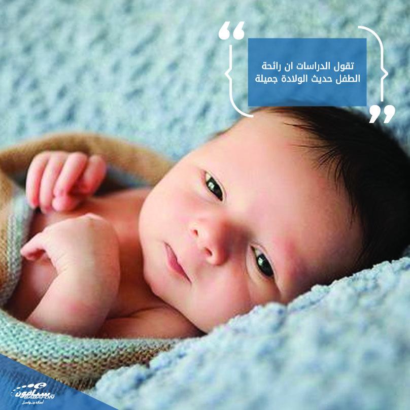 تقول الدراسات ان رائحة الطفل حديث الولادة جميلة ولذيذة حرفيا اذ أنك إذا شممتها سيبدي دماغك رد الفعل نفسه الذي يبديه في حال رأيت طعاما لذيذ Baby Face Face Baby