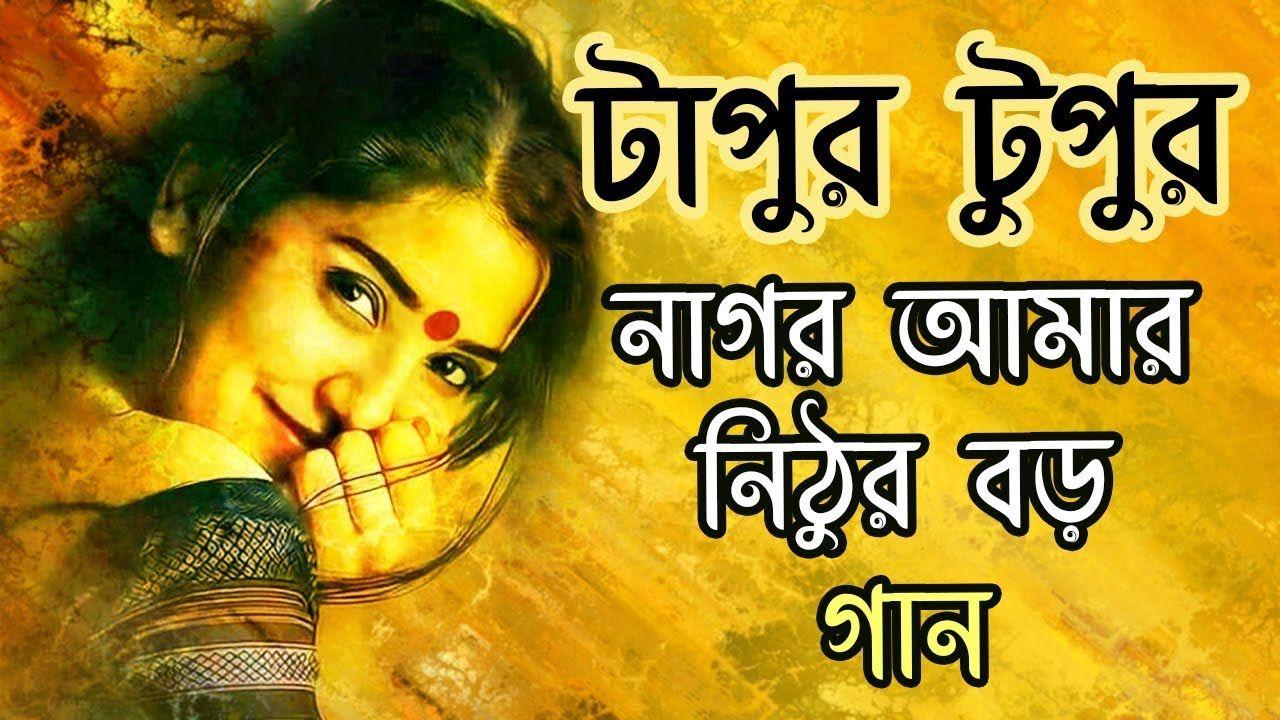 Nagor Amar Nithur Boro Lyrics Song || Tapur Tupur Serial