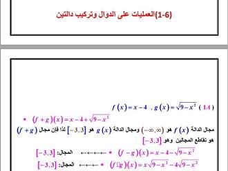 الرياضيات ثالث ثانوي النظام الفصلي الفصل الدراسي الأول Math Math Equations Equation