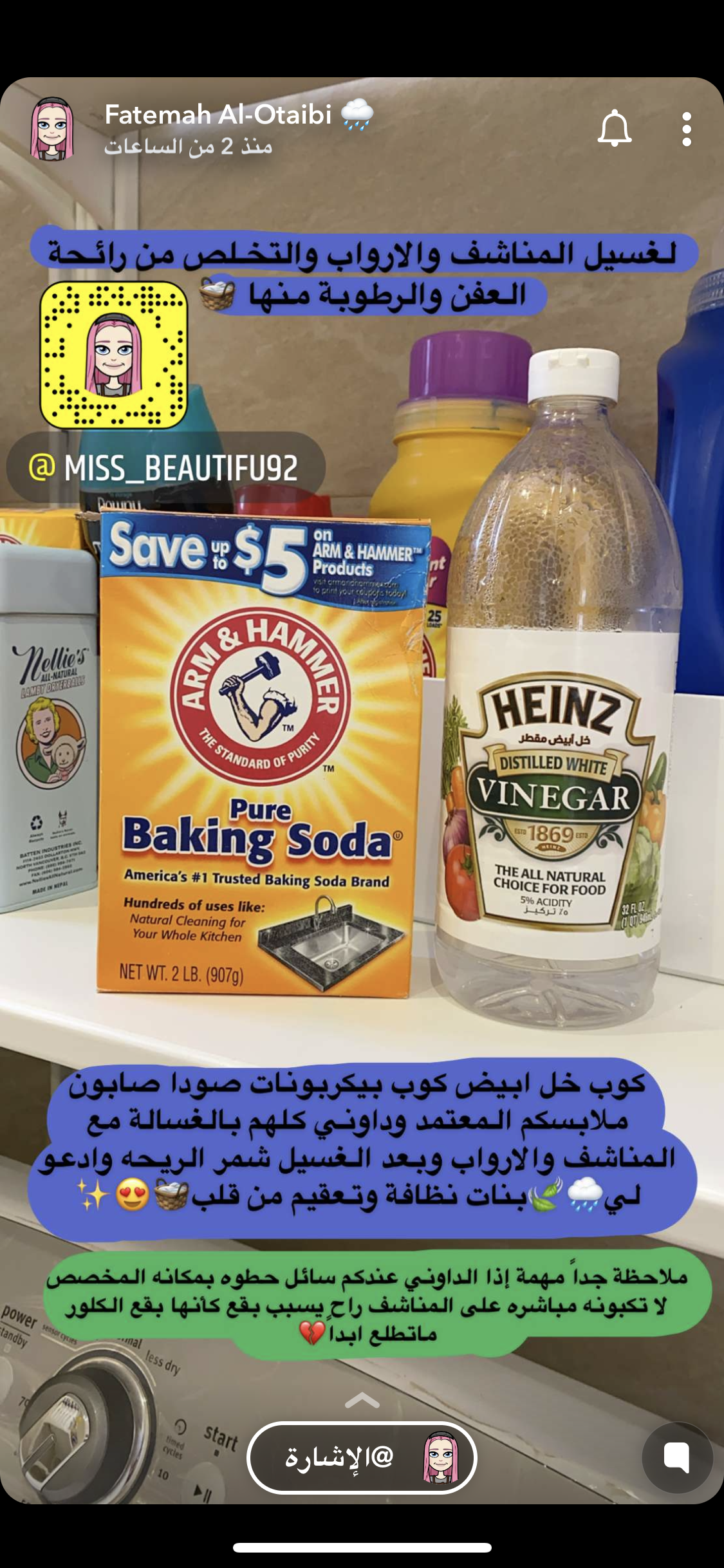 Pin By Wafa On تنظيف Soda Brands Pure Products Baking Soda