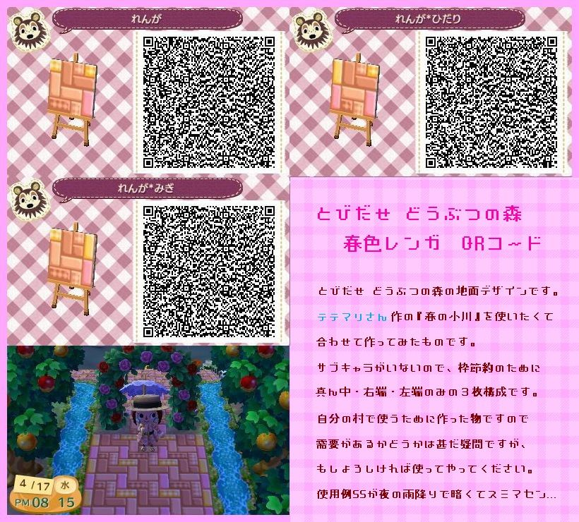 Animal Crossing New Leaf Qr Code Paths Pattern Photo Animal