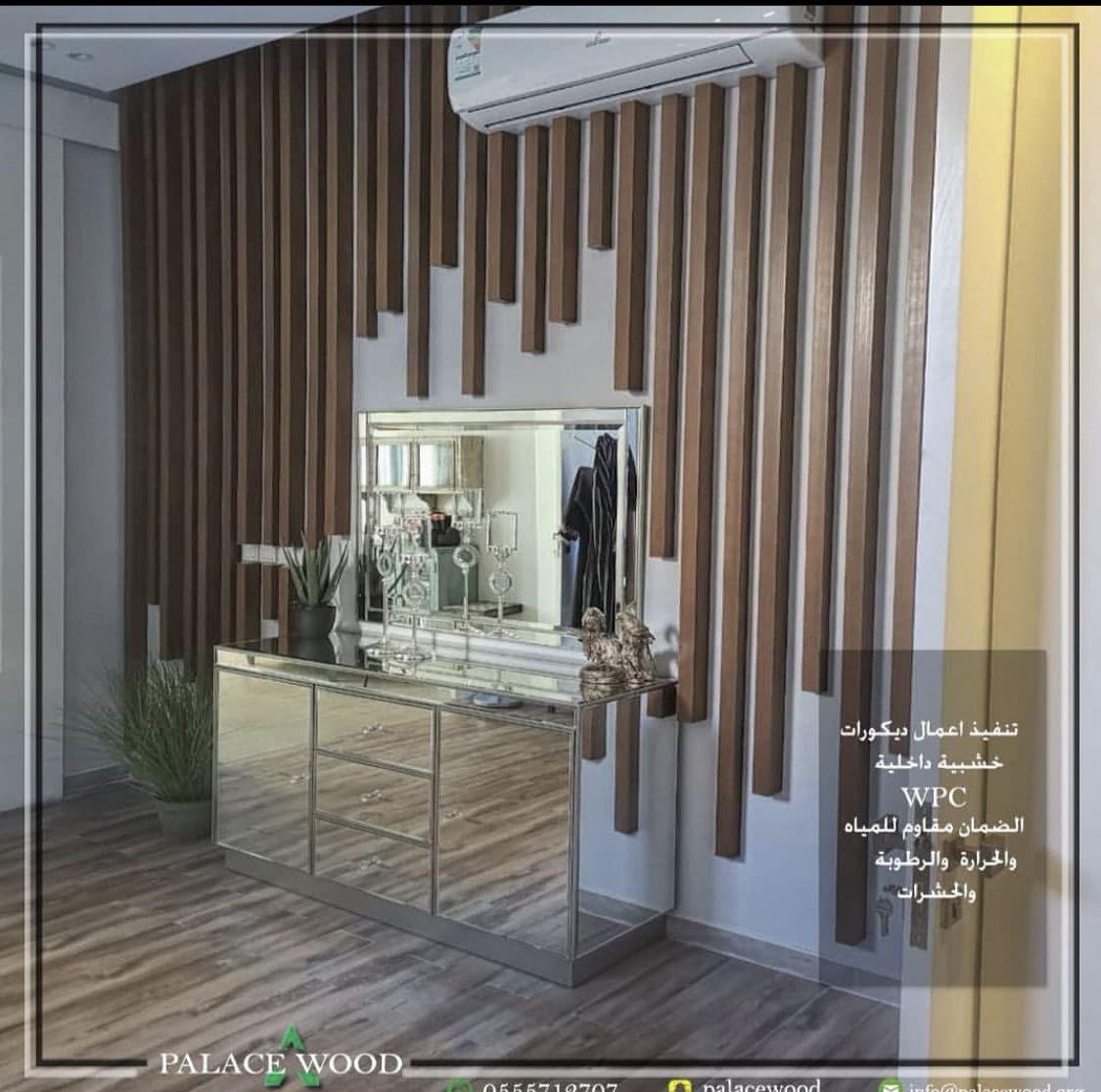 تكسيات جدارية In 2020 Home Decor Room Divider Furniture