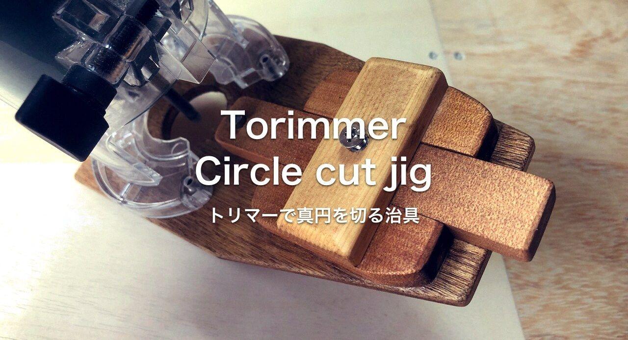 トリマーで穴をあけるサークルカット治具の製作方法と使い方をご紹介