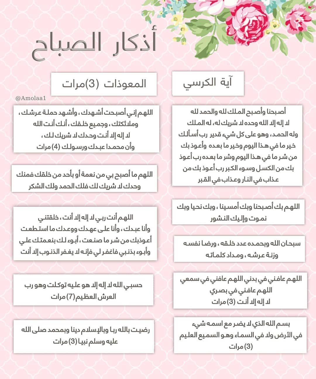 Pin By Safa Jomaa On الأذكار Islam