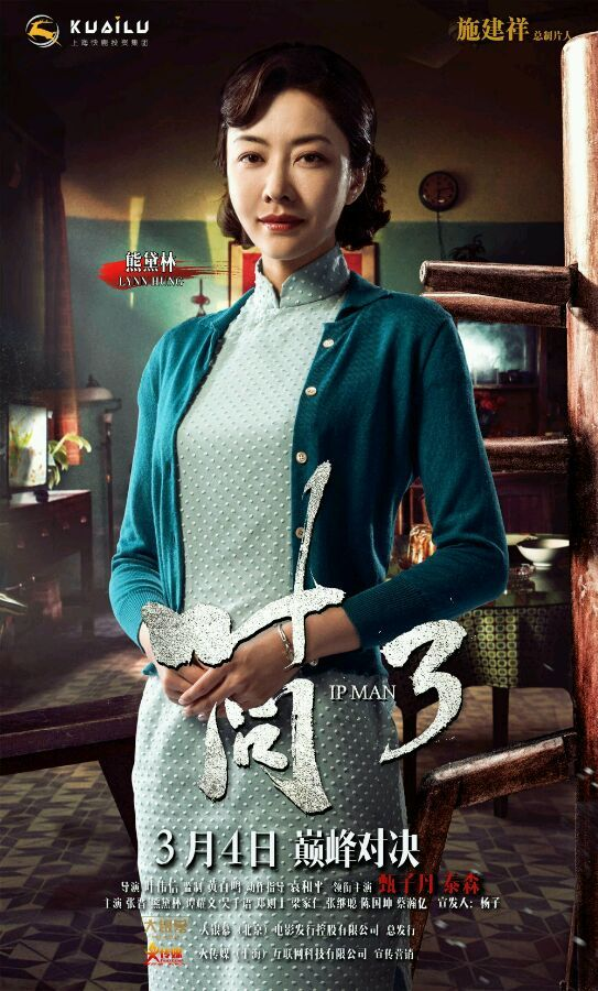 Six Character Posters For IP MAN 3, Including First Look