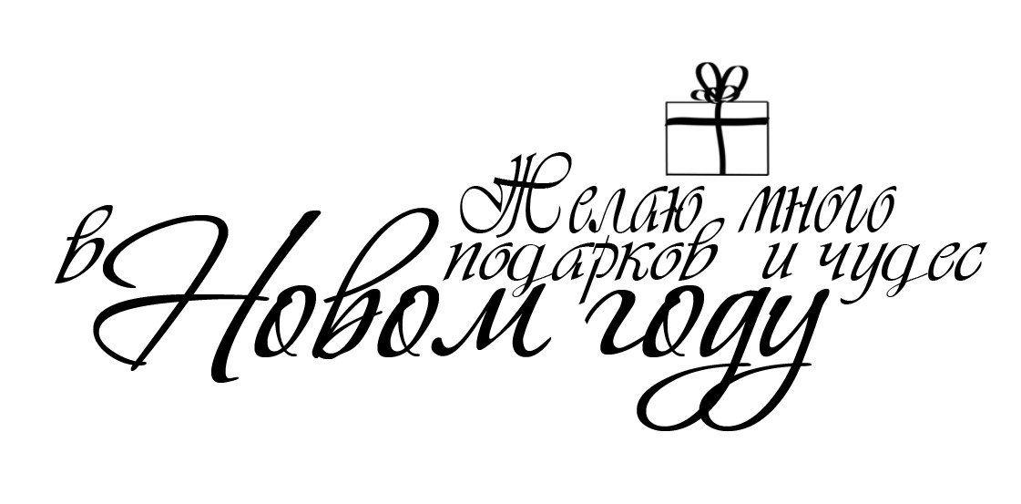 С новым годом поздравление надписи