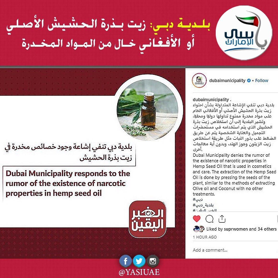 زيت الحشيش الافغاني بلدية دبي تنفي الإشاعة المتداولة بشأن احتواء زيت بذرة الحشيش الأصلي أو الأفغاني الخام على مواد مخدرة ممن Dubai Municipality Boarding Pass
