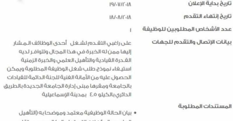 وظائف جامعة قناة السويس 2018 اعلان هيئة تدريس التقديم والشروط Suez Math Math Equations