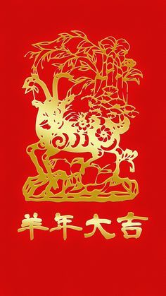 The Year Of Goat Tap Image For More IPhone Chinese Lunar New Wallpaper