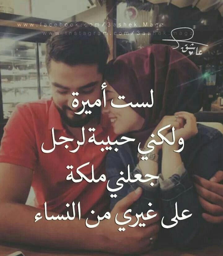 Pin By Summaia On صور رومانسية Unique Love Quotes Arabic Love Quotes Sweet Love Quotes