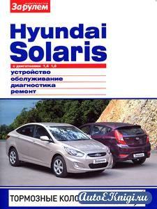 Hyundai Solaris S Dvigatelyami 1 4 1 6 Ustrojstvo Obsluzhivanie