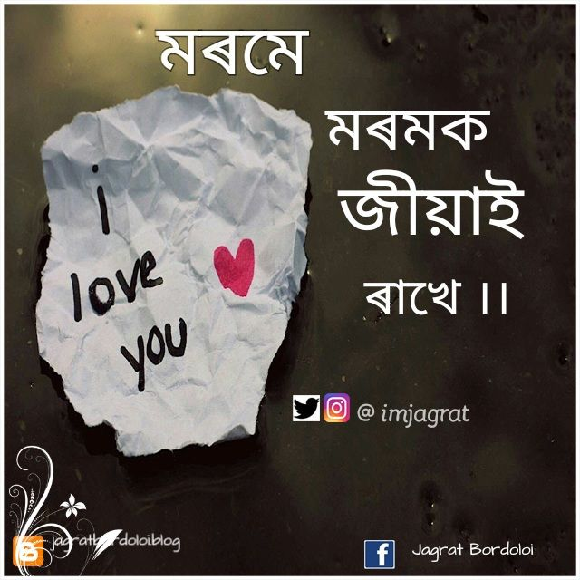 Assamese Quotes For Love, Assamese Quotes for sad , assamese