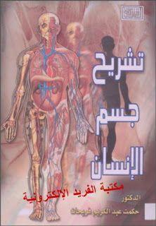 تحميل كتاب anatomy