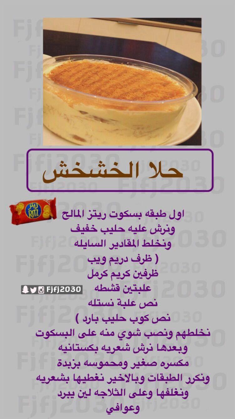حلا الخشخش Yummy Food Dessert Coffee Drink Recipes Food Receipes