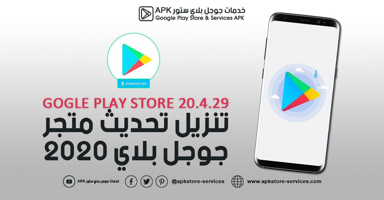 تحديث متجر بلاي 2020 تنزيل بلاي ستور Google Play Store 20 4 29 أخر إصدار Google Play Store Google Play Google