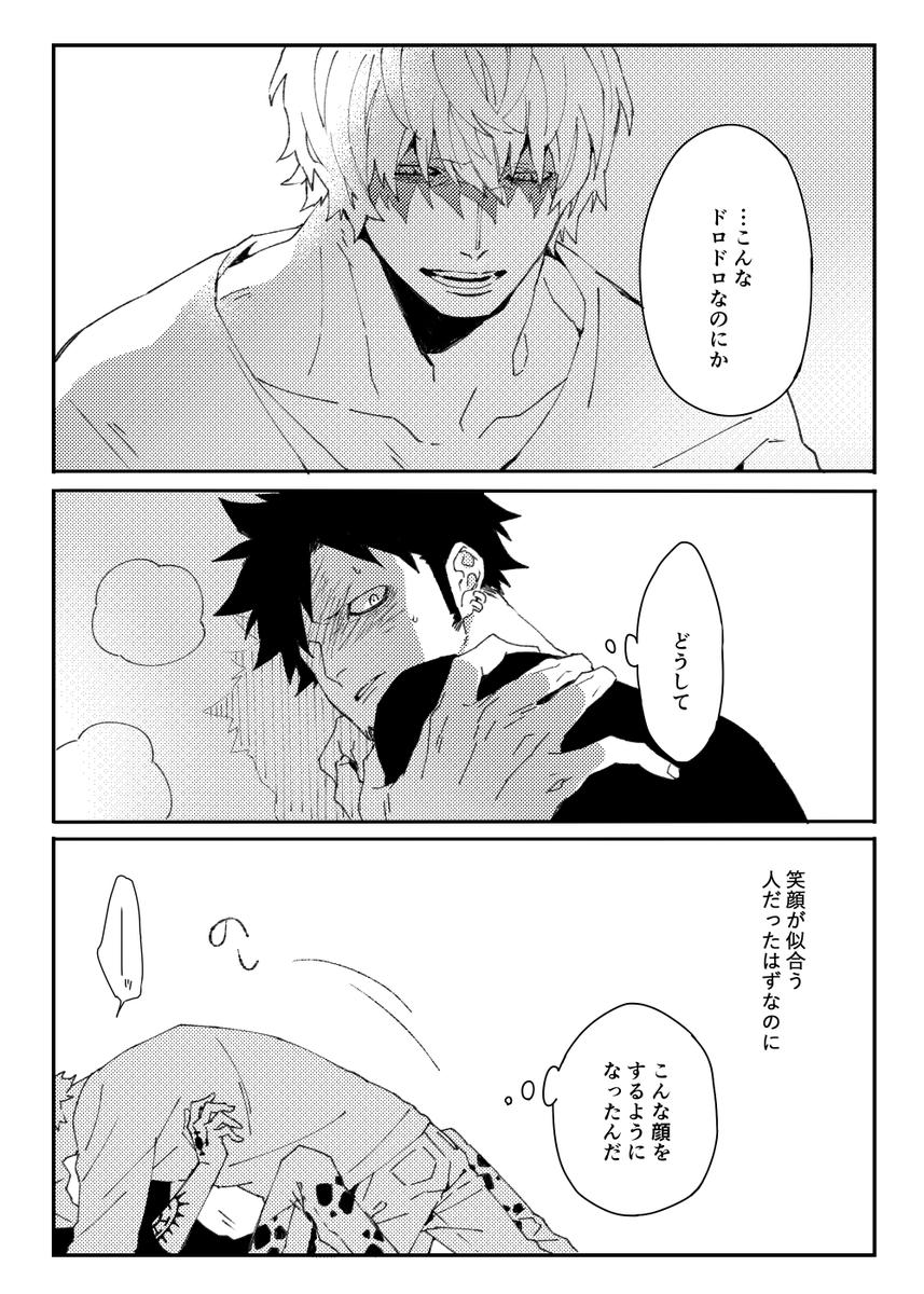 おうや 00ya op さんの漫画 58作目 ツイコミ 仮 海賊パーティー 漫画 ロシナンテ