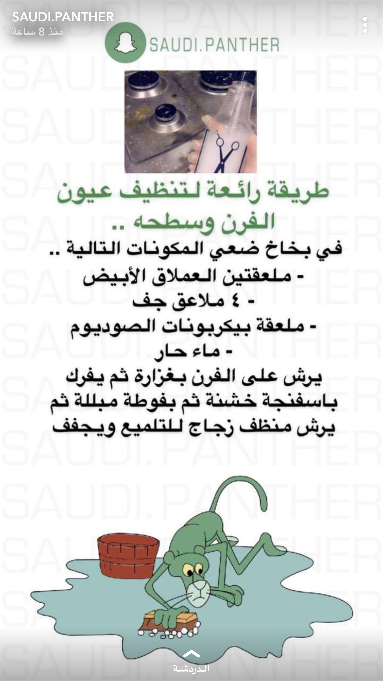 Pin By Arwa On ازاله البقع House Cleaning Checklist House Cleaning Tips Cleaning Hacks