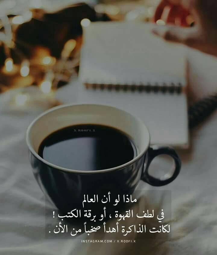 Pin By Faith On Arabic Words Coffee Quotes My Life Quotes Arabic Love Quotes