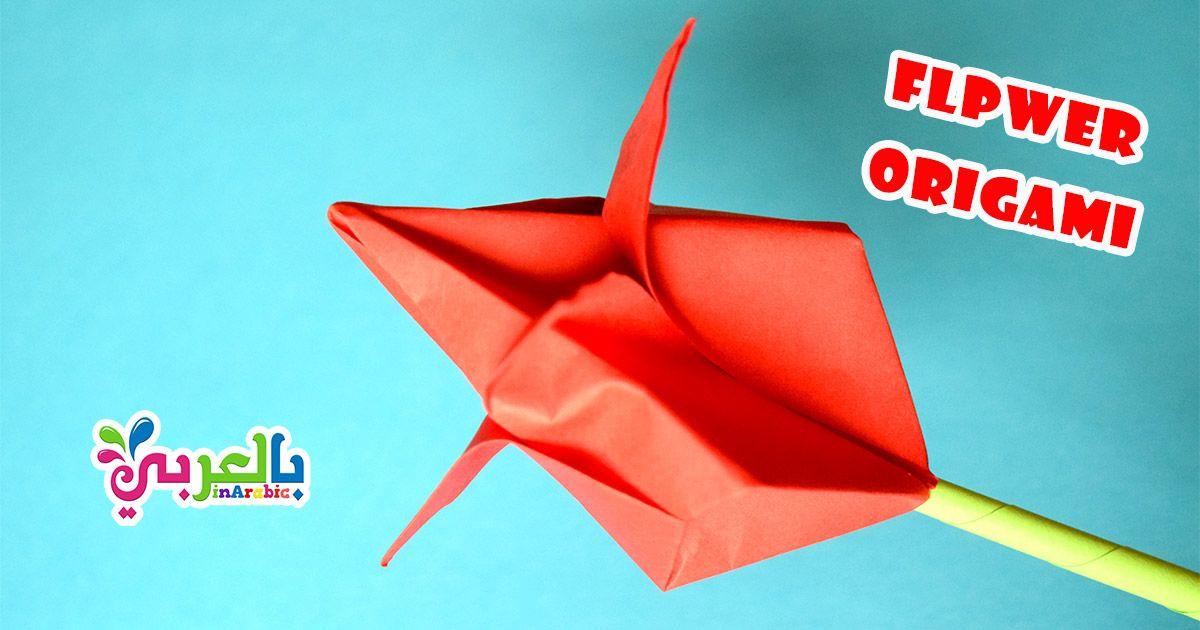 عمل وردة اوريغامي بسيطة Artwork Art Umbrella