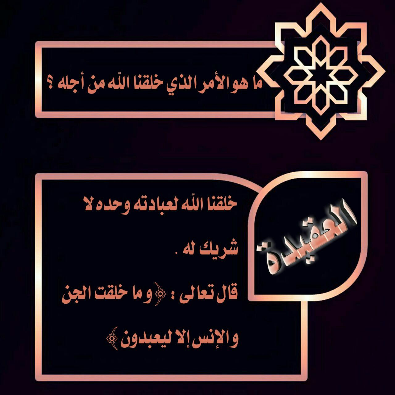 قال تعالى وما خلقت الجن والانس الا ليعبدون