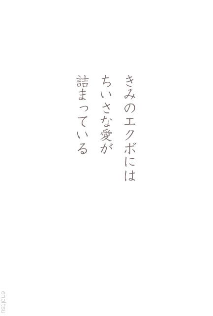 英語 恋愛 ポエム