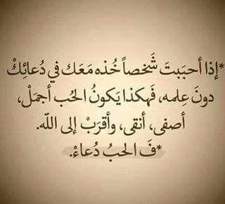 اللهم ارزقني ومن أحب أعلى الدرجات فى الدنيا والآخرة انك ولى ذلك والقادر عليه Quran Quotes Love Good Relationship Quotes Cool Words