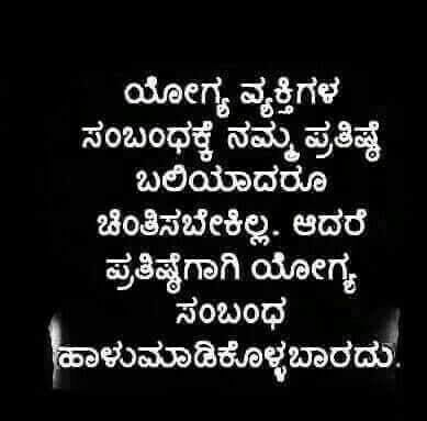Pin By Sush Sushma On Kannada Quotes Truth Quotes Quotes
