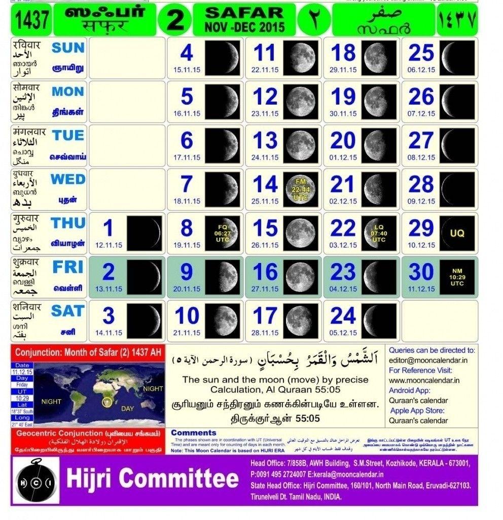 Pick Urdu Calendar Of Year 2000 Month December Calendar Design