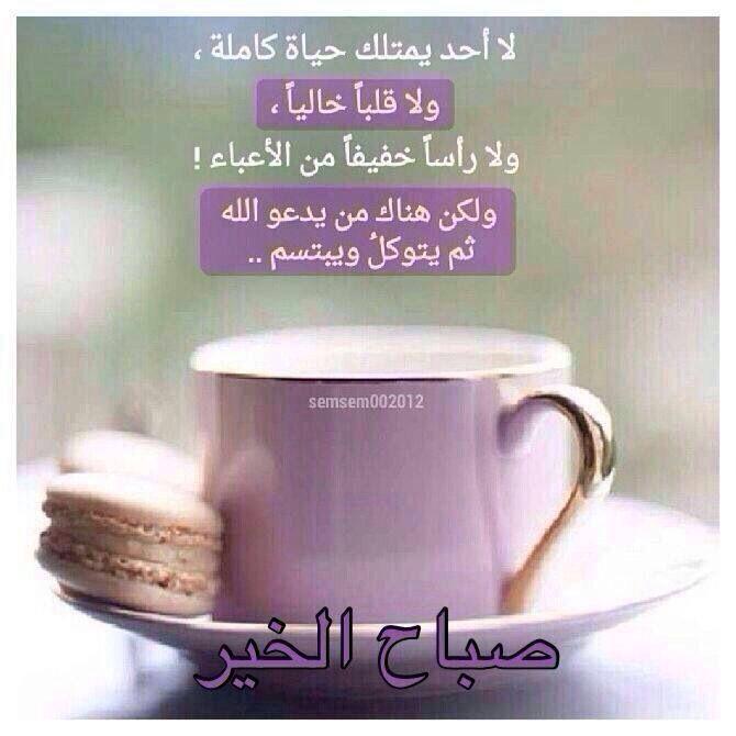 Pin Di Meryemlly Su صباح الخيرمساء الخير