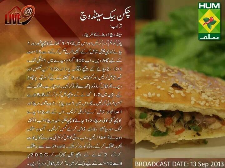 Rahat Cake Recipes In Urdu: Food, Sandwich Recipes