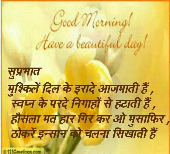 Pin By N.d. Pathak On Good Mrng