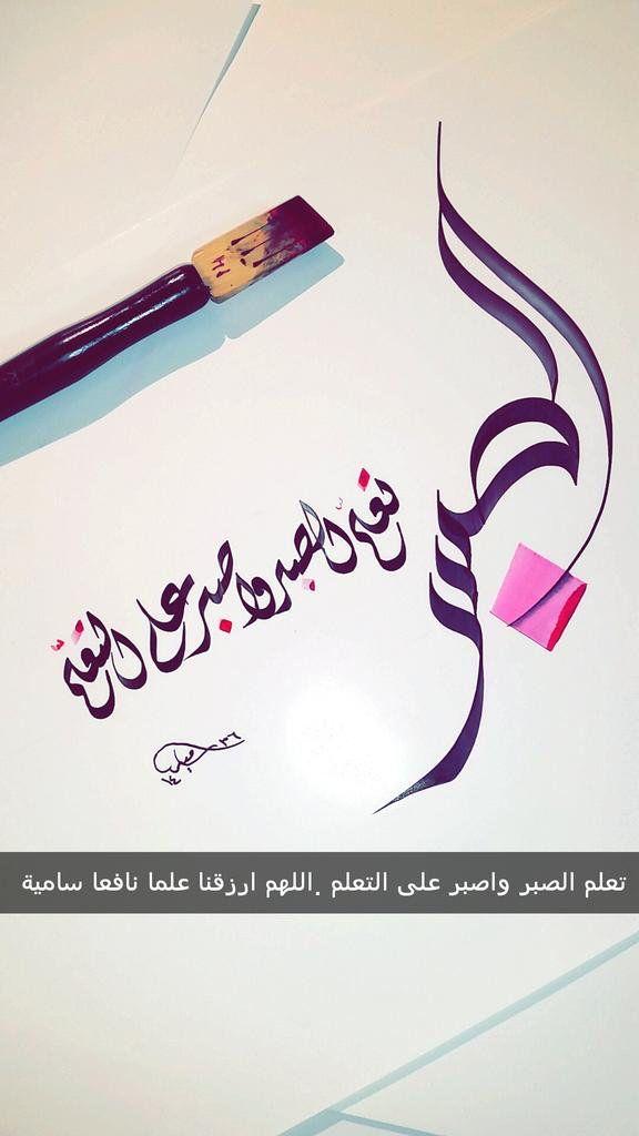 تعلم الصبر Arabic Calligraphy الخط العربي Arabic Calligraphy Calligraphy Arabic