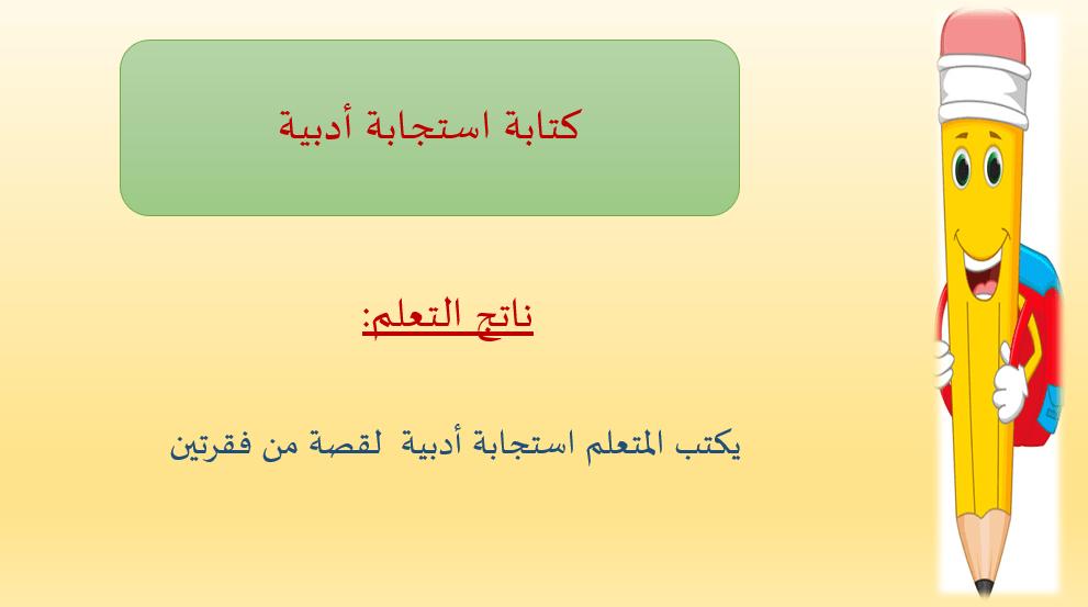 اللغة العربية بوربوينت درس الإستجابة الأدبية للصف الرابع