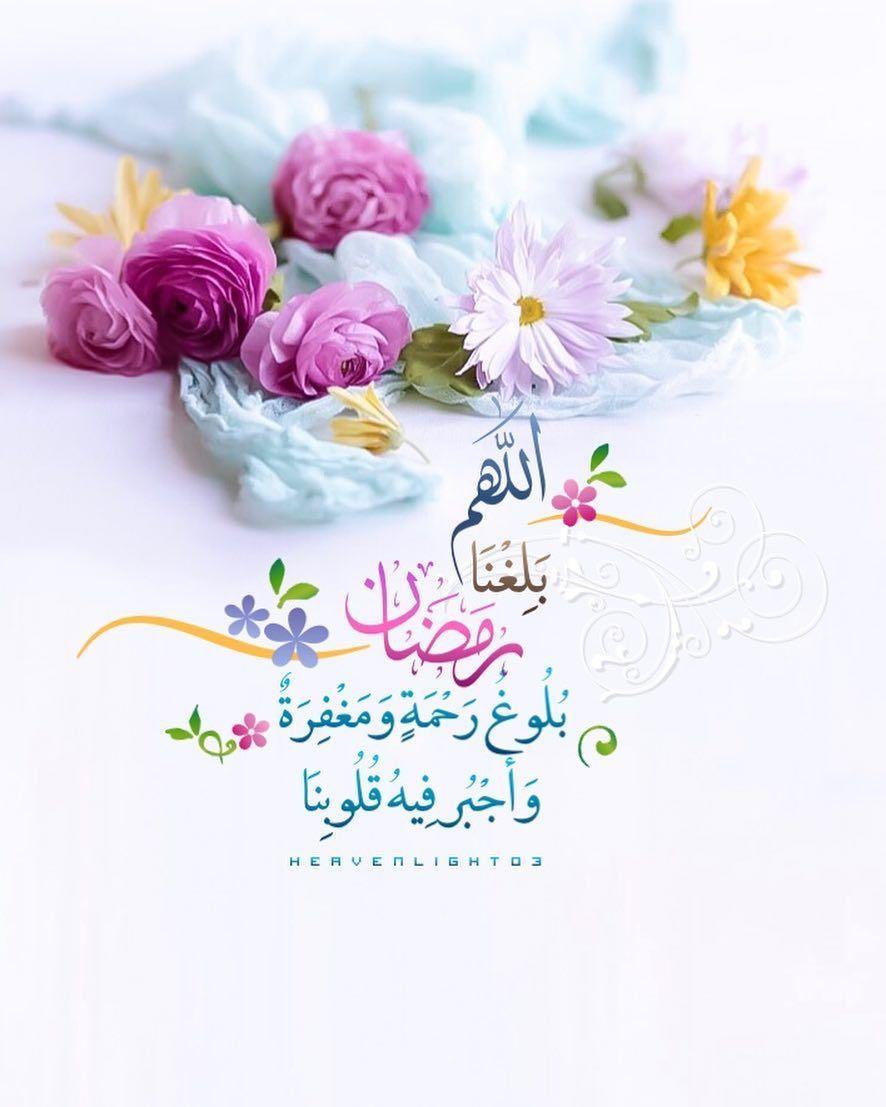 اللهم بلغنا رمضان بلوغ رحمة و مغفرة و اجبر فيه قلوبنا رمضان Ramadan Mubarak Wallpapers Eid Crafts Ramadan Decorations