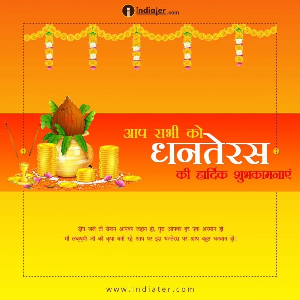 happy dhanteras wishes in hindi greetings free download - Indiater #dhanteraswishes happy dhanteras wishes in hindi greetings free download - Indiater #dhanteraswishes