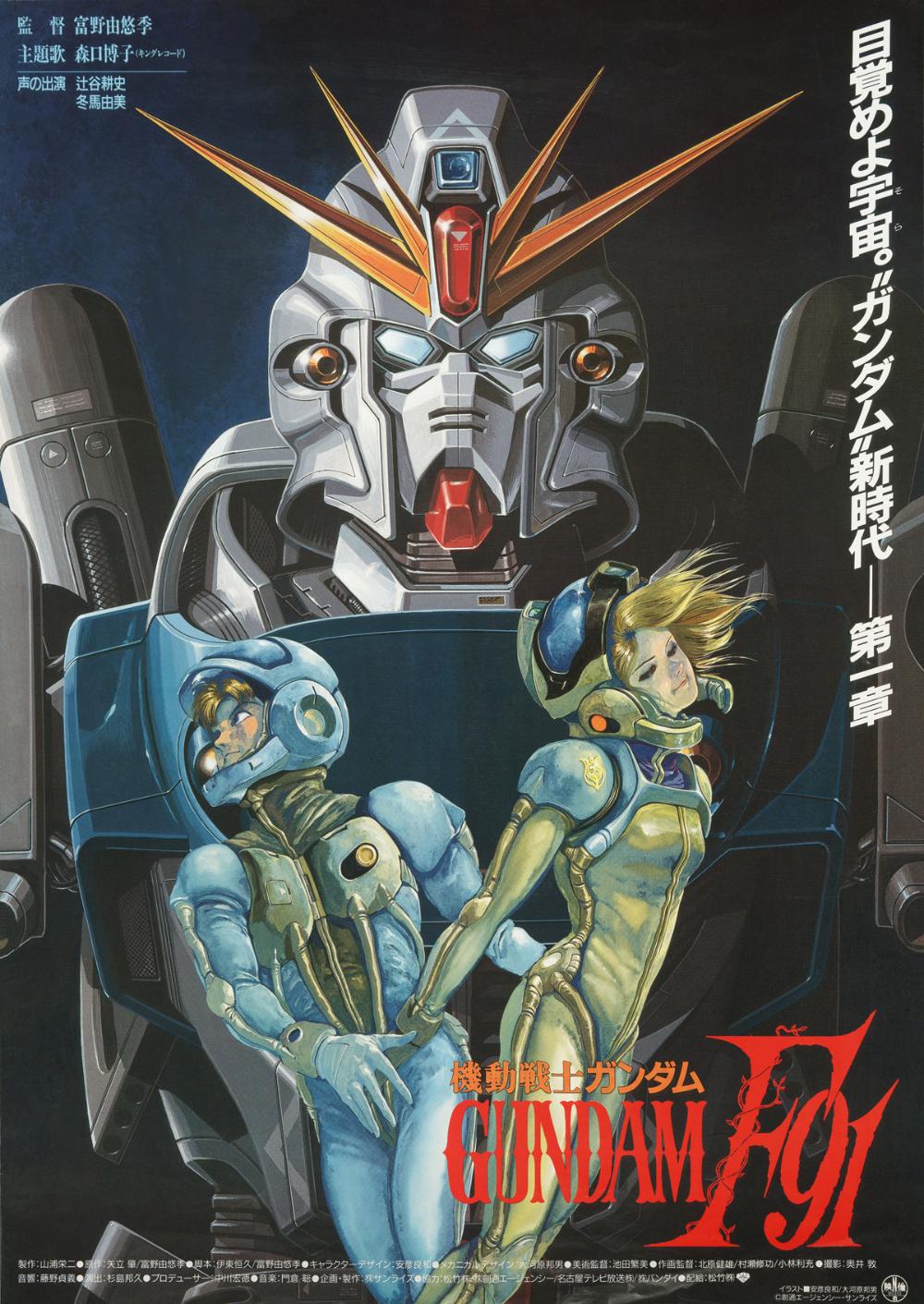 Anime Manga Image By Ova Lvma In 2020 Gundam Gundam Art