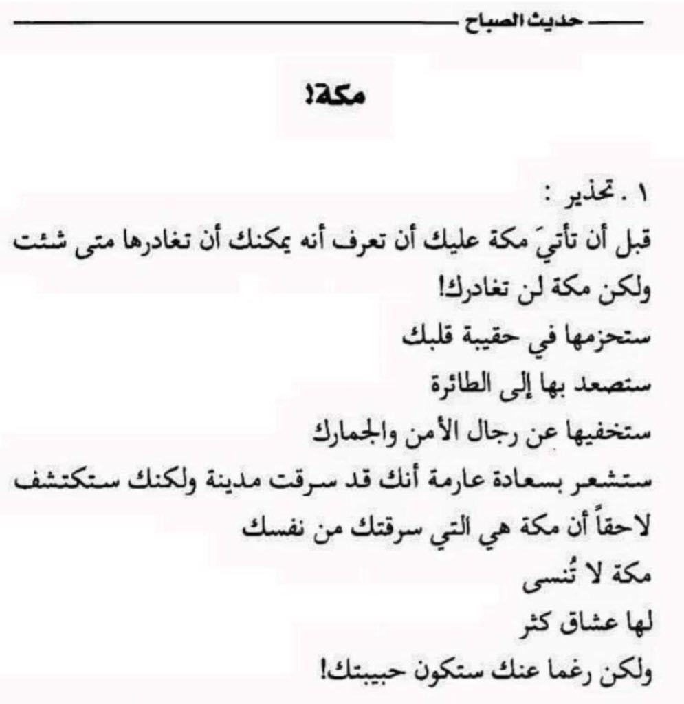 Makka مكة كلمات عربية Arabic Quote Quotes Math Lie